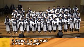 강북제일교회 2부 찬양대2019526  참 아름다워라