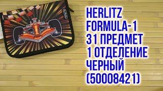 Розпакування Herlitz Formula-1 31 1 предмет відділення Чорний 50008421