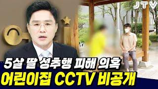 [JTV 8 뉴스]어린이집 보육실 CCTV 비공개, 부…