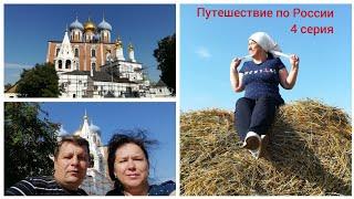 Путешествие по России 4 серия: Рязань.