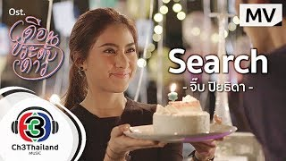 Search Ost.เดือนประดับดาว | จิ๊บ  ปิยธิดา | Official MV