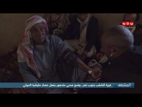 قرية الشقب جنوب تعز .. وضع صحي متدهور بفعل حصار مليشيا الحوثي