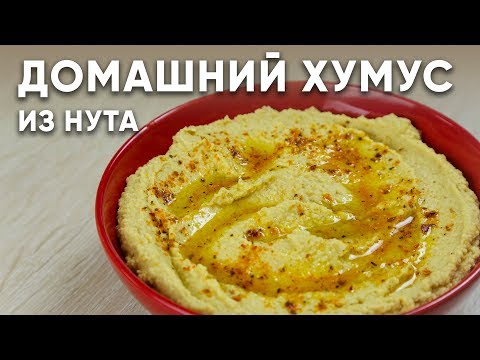 Домашний ХУМУС из НУТА/ СУПЕР рецепт/ Очень ПРОСТО и очень ВКУСНО / Как приготовить хумус из НУТА