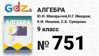 № 751 - Алгебра 9 класс Макарычев