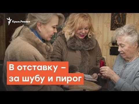 Керчь: в отставку – за шубу и пирог   Дневное ток-шоу