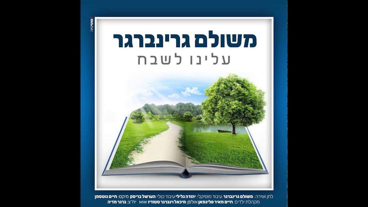 משולם גרינברגר | עלינו לשבח | Meshulam Greenberger | Aleinu LeShabeach