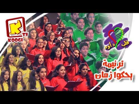 ترنيمة يحكوا زمان - فريق قلب داود - قناة كوجى القبطية الأرثوذكسية للأطفال