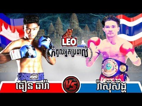 Thoeun Theara vs Rasysingha(thai), Khmer Boxing Bayon 10 Dec 2017, Kun Khmer vs Muay Thai