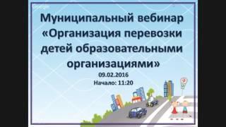 Вебинар по вопросам организации перевозки детей(, 2016-02-09T05:27:53.000Z)