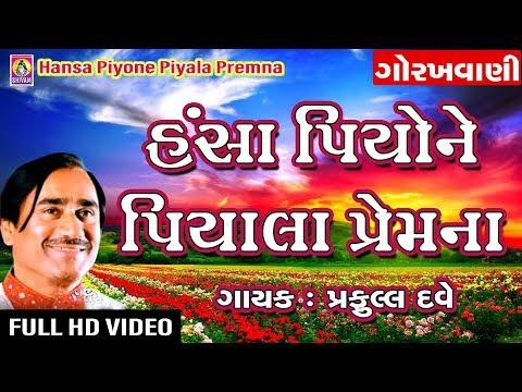 Hansa Piyone Piyala Premna || -By Praful Dave || Gujarati Guru Gorakhnath Bhajan ||