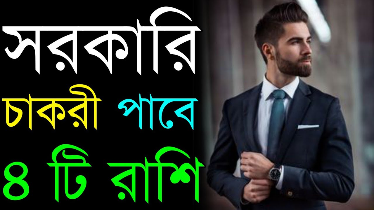 4 zodiac sign will get government job | 4 zodiac signs become a millionaire | rich way share market