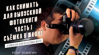 как снимать в школах 2020! Егор Ловягин ОдиВыпуск.ру