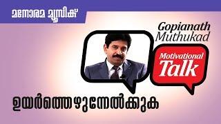 ഉയര്ത്തെഴുന്നേല്ക്കുക Raise from our mistakes Motivational talk by Gopinath Muthukad
