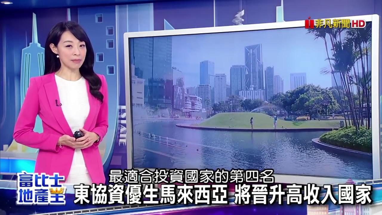 【新聞】海外置產/麻六甲房市 新投資熱點