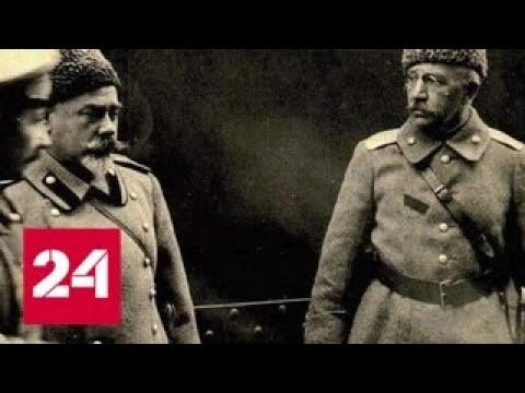 Генерал Деникин и адмирал Колчак - Россия 24