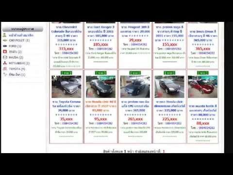 ตลาดรถ ฝากขายรถยนต์ รถมือสอง ขายรถบ้าน