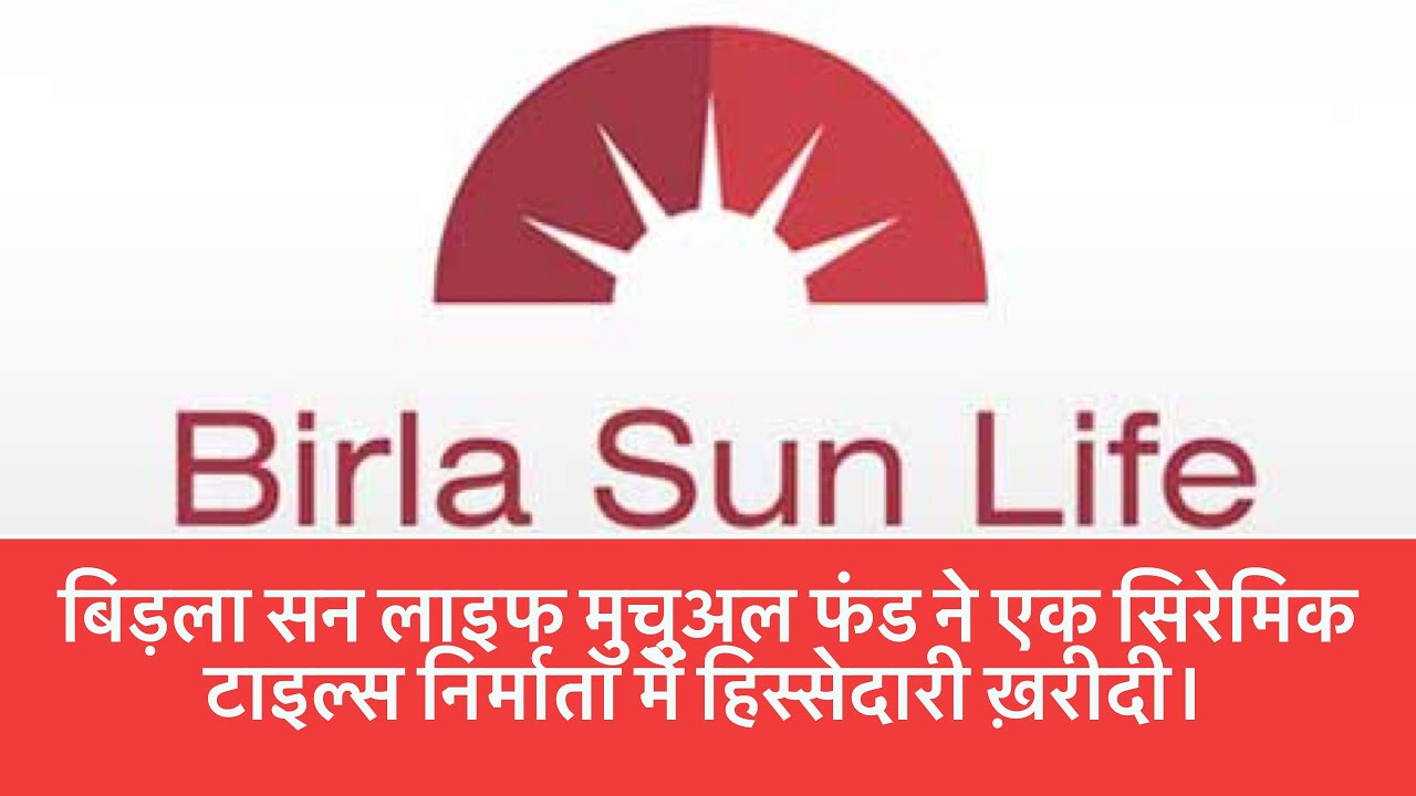 Birla sun life mutual fund buys stake in a leading ceramic tiles birla sun life mutual fund buys stake in a leading ceramic tiles manufacturer hindi dailygadgetfo Choice Image