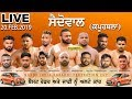 🔴 [Live] Saidowal (Kapurthala) North India Kabaddi Federation Cup 20 Feb 2019