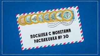 Посилка з монетами - розпакування # 30