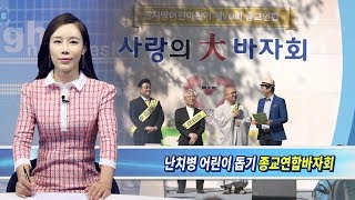강북구, 제20회 난치병 어린이 돕기 종교연합바자회 개…