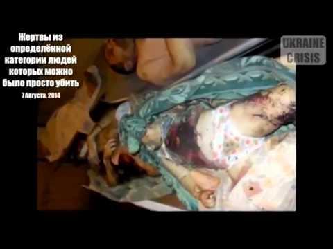 (+18) Cet film est une sentence de mort pour les crimes de guerre Porochenko Tourtchinov  (+18)