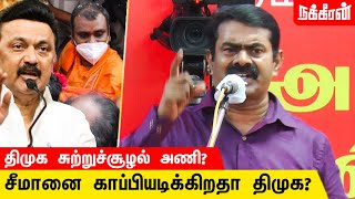 Seeman Speech | MK Stalin | DMK | BJP 26-11-2020