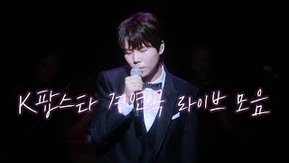 정승환(Jung Seung Hwan) K팝스타 경연곡 라이브 모음(feat.박윤하)
