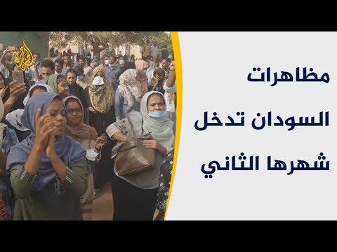 شهر على مظاهرات السودان.. تصعيد متواصل ولا حل بالأفق  - نشر قبل 10 دقيقة