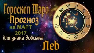 ГОРОСКОП прогноз Таро на МАРТ 2017   для знака Зодиака Лев