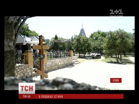 На могилі Віктора Януковича молодшого з'явився новий хрест