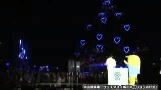 ふなっしー、吉本実憂が点灯式に登場! 中山競馬場「クリスマスイルミネ...