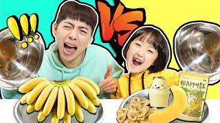 진짜 바나나 VS 가짜 바나나 젤리 과자 아이스크림 대결 리얼푸드 복불복 챌린지.Real food VS fake food!! Challenge with banana