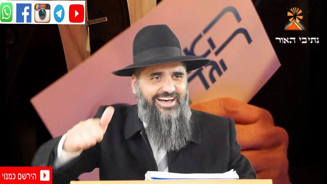 הרב יונתן בן משה - האח הגדול הגירסא החרדית - חדש !! סרטון אש !!