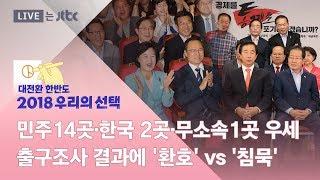 [2018 우리의 선택] '출구조사' 민주 14곳, 한국 2곳, 기타·무소속 1곳 '당선 예상'