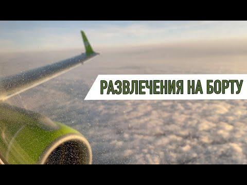 Система развлечения на борту самолёта S7
