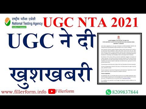 UGC ने दी खुशखबरी   ugc hr recruitment 2021 notification   ugc recruitment 2021 apply online