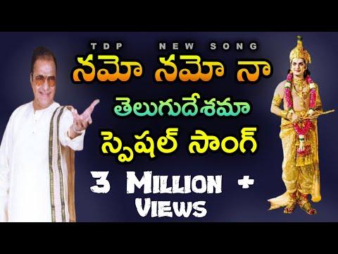 నమో నమో నా తెలుగుదేశమా ..good leadership song | TDP new video song | paleti yuvasena