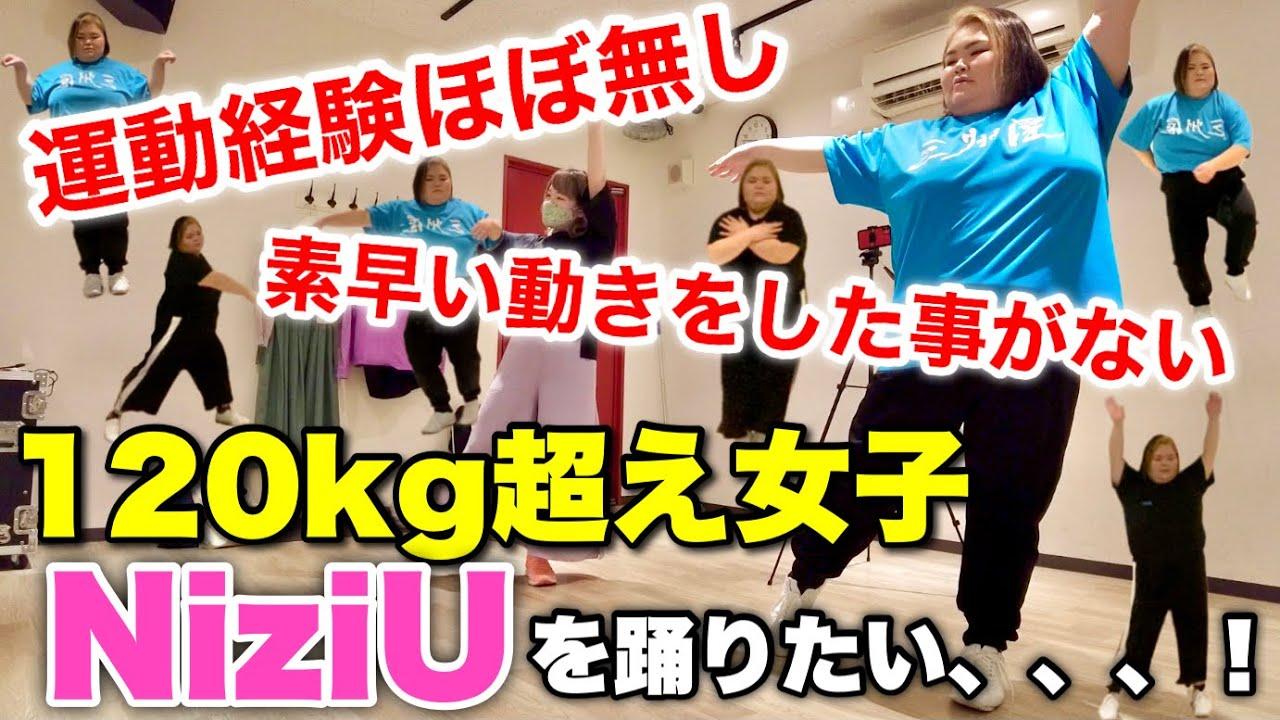 【無謀な挑戦】120kg超え女子は1週間でNiziUの『Poppin' Shakin'』を踊れるようになるのか!?【練習編】