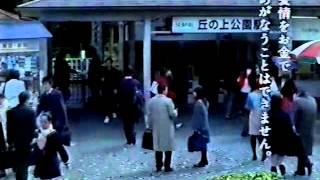 日本生命CM 愛する人のために・改札篇 田口トモロヲ 田口トモロヲ 検索動画 5