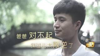 重庆卫视《谢谢你来了》20170506:离家的儿子