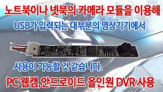 노트북이나 넷북의 카메라 모듈(scb-0350m,scb…