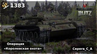 World Of Tanks Blitz Wotb  Реплеи боёв  1383 гильзы за 3 боя