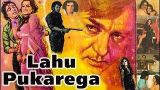Lahu Pukarega (1980) Superhit Classic Movie | लहू पुकारेगा | Sunil Dutt, Saira Banu