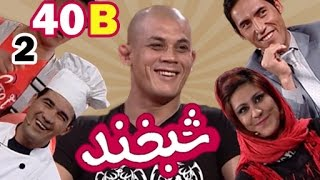 Shabkhand With Baz Mohammad S.2 - Ep.40 - Part2    شبخند  با باز محمد