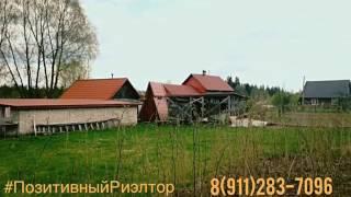 Купить дом в ленинградской области. Деревня Клескуши(, 2016-05-10T08:14:52.000Z)