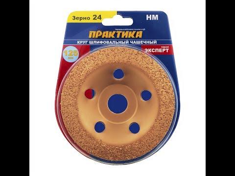 Изготовление деревянной мебели c помощью твердосплавного шлифовального круга.