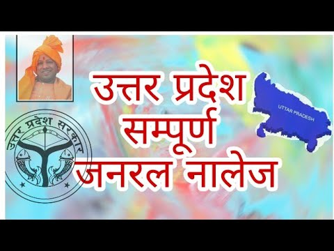 Uttar Pradesh General Knowledge (GK) for All Related Exams  :(UP)  Download My Android App Mp3