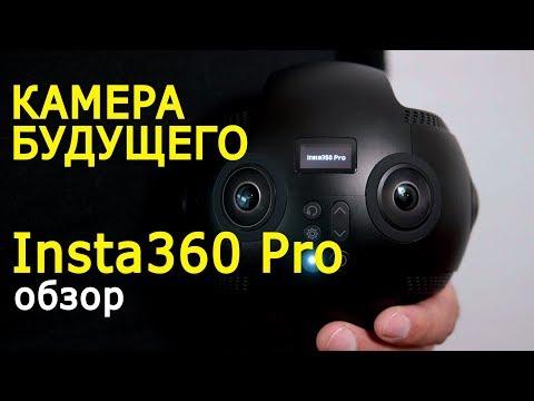 Insta360 Pro, камера будущего. Обзор