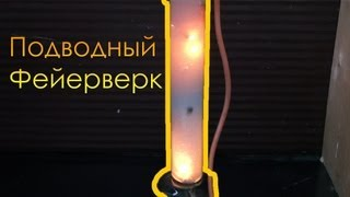 Подводный фейерверк, реакция ацетилена и хлора в воде. (химия)(В этом видео я покажу вам один интересный опыт, в котором будет происходить реакция между ацетиленом и хлор..., 2013-06-17T10:28:19.000Z)