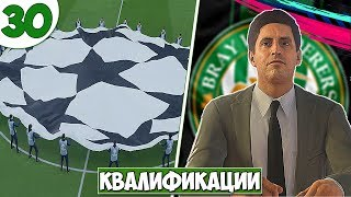 ШАМПИОНСКА ЛИГА! #30 - FIFA 19 Career Mode